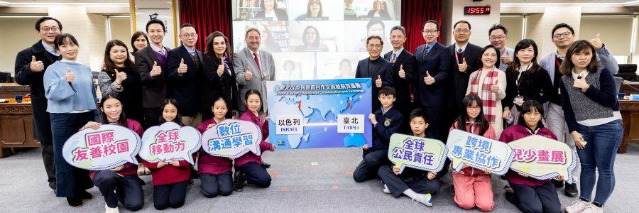 Taipei x Israel Penpal Project