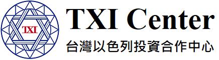 TXI Center (台灣以色列投資合作中心)